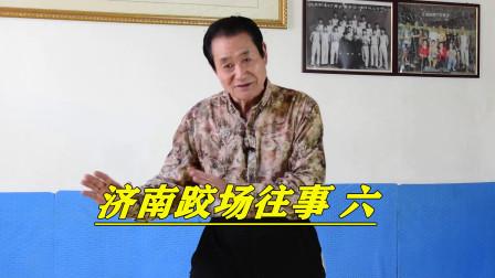摔跤与武术哪个听劲大?刘清海老师揭秘其中内涵