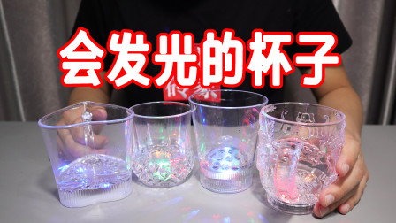 开箱试玩倒入水就会发光的杯子,这是什么原理呢?送女朋友挺不错的!