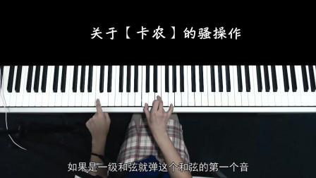 霸占华语乐坛近半的卡农万能和弦 15634125 到底有哪些神奇之处?