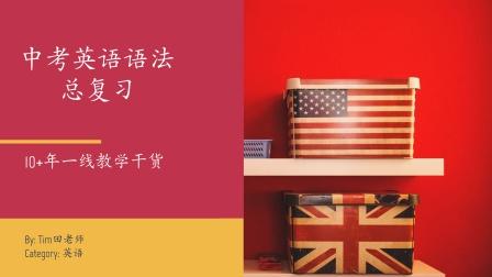 中考英语语法总复习1 语法概述 第10课 动词初探 (讲解+练习+答