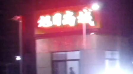 幸福在哪里 — 旭日尚城的夜晚 .mp4