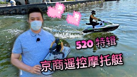 """【520特辑】遥控""""狗骑海豚""""见过吗?京商1/6遥控摩托艇开箱下水 《超人聊模型》128"""