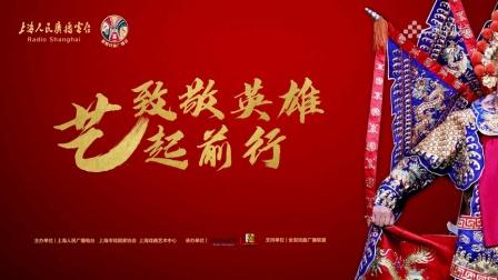 """名家云集,致敬英雄,""""艺""""起前行丨上海星期戏曲广播会12小时特别大直播丨""""戏曲马拉松"""""""