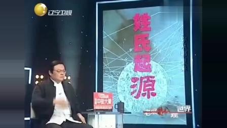 老梁:中国最尊贵的三个姓氏,来看看有你的姓氏吗?受教了!