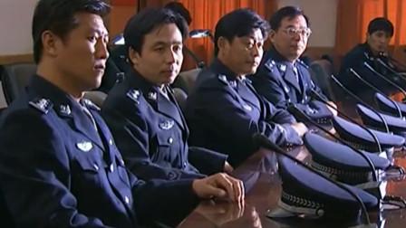 新任公安局长要对派出所动刀,坚决清理掉不合格的人员