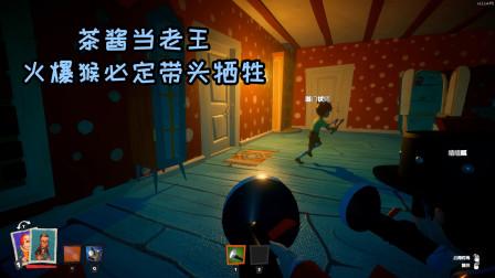 秘密邻居:茶酱当老王火爆猴必定带头牺牲,这好像成为了一种默契