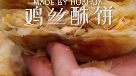 无需发面就能做出口感超级酥脆的酥饼!配上红油鸡丝,太够味儿啦!