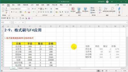 2-9:格式刷与F4应用.wmv