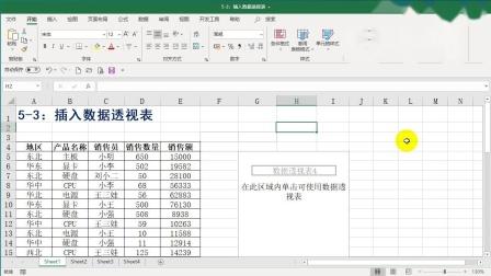5-3:插入数据透视表.wmv
