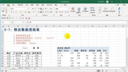 5-7:修改数据透视表.wmv