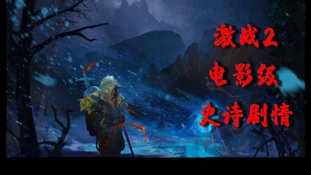 【碎云】激战2·电影级·史诗剧情 血脉相连(下)