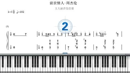 周杰伦的《前世情人》双手简谱试听加动态键盘,祝大家520快乐