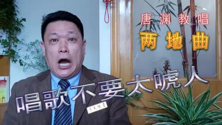 """唐渊教唱《两地曲》谈""""唱歌不要太唬人""""唱得自然就非常好听"""