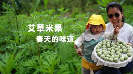 咬一口艾草米果,感受春天的味道,你的家乡也有这种小吃吗?