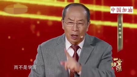 金一南:军人最重要的是经历,而不是学历!
