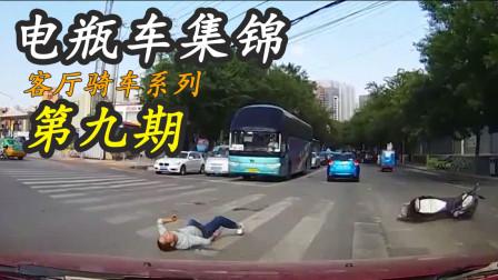 【车祸集锦小Z】电瓶车集锦第九期,客厅骑车系列