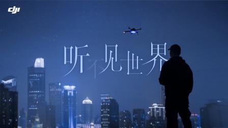 《听见世界 - DJI大疆创新 - 全球无障碍宣传日》