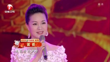 2020安徽卫视春晚:雷佳《花开新时代》