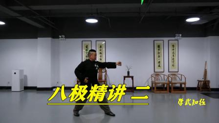 八极拳两仪顶实战技法理念,胡玉涛老师讲述武术独特风采