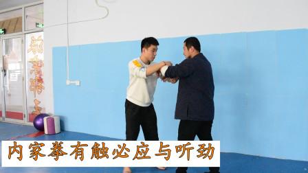 内家拳有触必应与听劲,看似被动实为主动,庞超讲形意拳