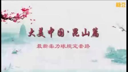 柔力球《大美中国》