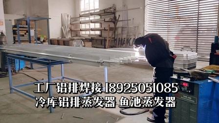 铝排蒸发器,冷库吊顶铝排