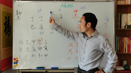八字看婚姻感情(二):王炳程老师讲解男女婚姻不顺的特征