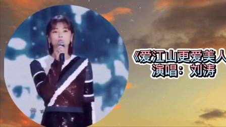 刘涛演唱:《爱江山更爱美人》,太好听了