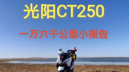 光阳CT250一万六千公里小报告