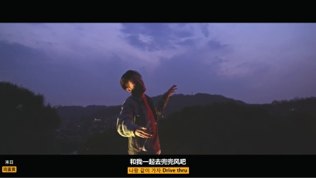 【末日鸡蛋黄字幕组出品】BLOO - Drive Thru 中韩双语高清MV