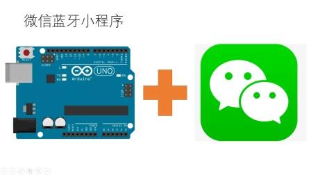 Arduino微信蓝牙小程序初见第16节