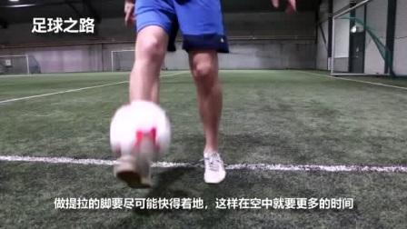 足球技巧丨花式足球技巧之身后提拉环绕地球的一种变化