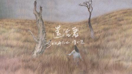 陈小霞《还活着》(Netflix原创影集《谁是被害者》插曲)歌词MV