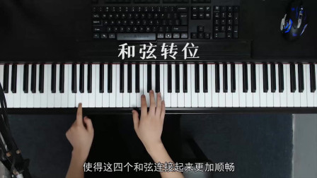 """钢琴还能这么学?3个小技巧掌握""""和弦转位"""",0基础也能学会"""