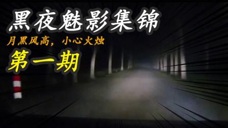 【车祸集锦小Z】黑夜魅影集锦第一期,盘点月黑风高的夜晚