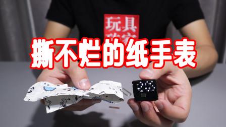 试玩黑科技纸手表,据说能防水而且扯不烂,一气之下直接剪开!