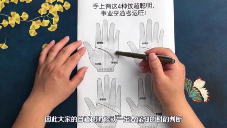 手中有这4种手纹的人,头脑聪明,考运亨通!