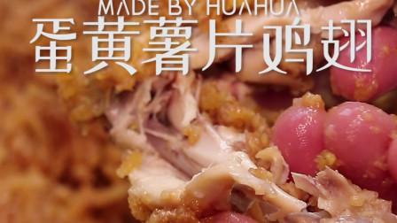 一分钟制作蛋黄薯片鸡翅,咸香酥脆,无敌爆炸巨好吃!