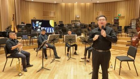 小号演奏家分享铜管五重奏的构成 大麦云直播 20200523