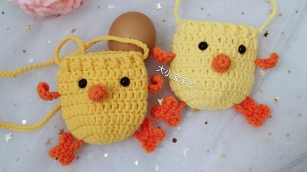 第66集 大小宝手工 网红小鸡蛋袋 端午节立夏小孩蛋兜编织教程