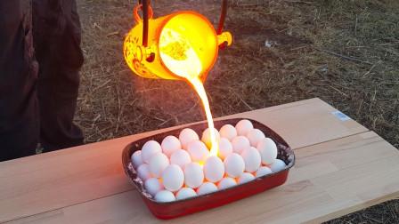 把铁水加热到1200度,随后浇到鸡蛋上,结果太意外了!
