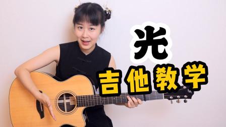 陈粒的《光》,超简单和弦也能弹得好听,秘诀小姐姐全教你了!