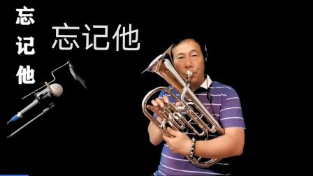 【忘记他】中音号独奏—骆剑华