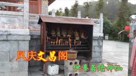 继续逛凤庆文昌阁,殿前摆放大个烧香鼎,两侧供奉着各路神仙