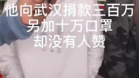 很多人看到张一山只是明星,但是他默默捐款帮助了武汉人民