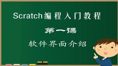 Scratch少儿编程入门课程第一节-软件界面介绍