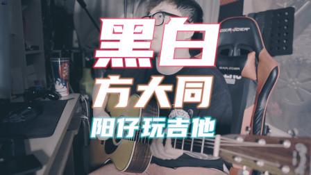 【阳仔玩吉他】完美复刻 方大同 黑白 吉他弹唱 acoustic guitar cover