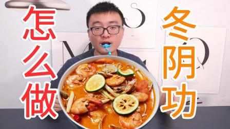 第一次做冬阴功竟然很好吃,小白如何制作冬阴功汤