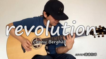 【潇潇指弹】《revolution》