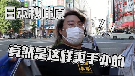 日本秋叶原手办都不要钱?小伙花了5000日元买了一箱!
